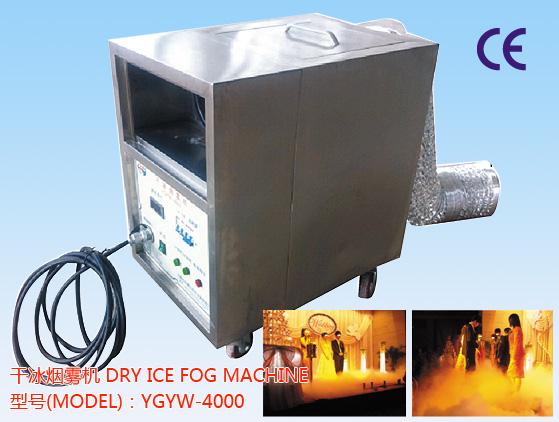 Туманная машина твердой углекислотой YGYW-4000