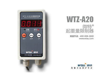 WTZ-A20 overload limiter