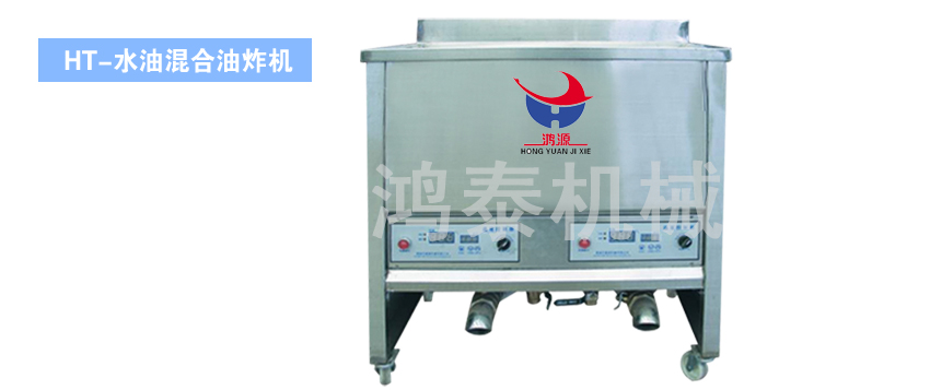 Water and oil frying machine